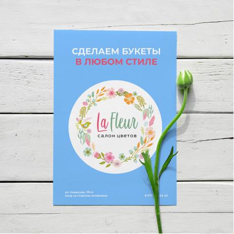Дизайн листовок в Астрахани